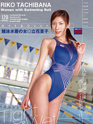 Riko Tachibana - Woman With Swimming Suit